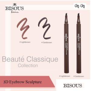 ดินสอเขียนคิ้ว BISOUS BISOUS BEAUTE CLASSIQUE 3D EYEBROW SCULPTURE
