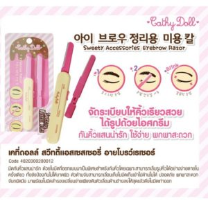 มีดกันคิ้ว CATHY DOLL EYEBROW RAZOR SWEETY ACCESSORLES