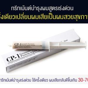 ทรีทเม้นท์ผม CP-1 CERAMIDE TREATMENT PROTEIN HAIR SYSTEM