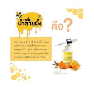 เซรั่มรังผึ้ง PROPOLIS SERUM VITATREE